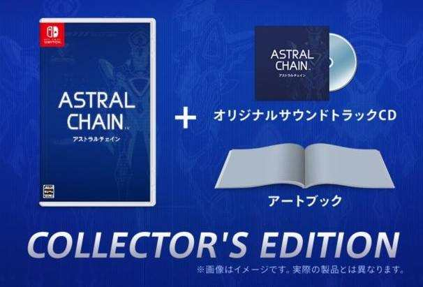 Astral Chain Collectors